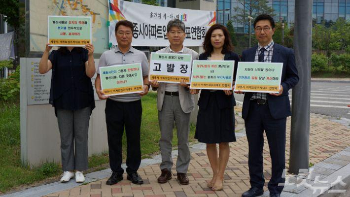 세종시 아파트입주자연합회, 이동통신 3사 '공정거래 위반' 고발