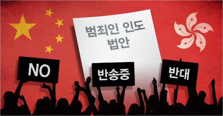 홍콩 행정당국 '범죄인 인도 법안' 처리 연기 발표할 듯