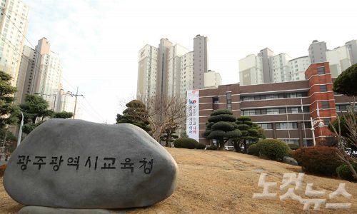 광주 사립중고 교원 공동 전형 올해도 사실상 무산-사립법인 불참 여전