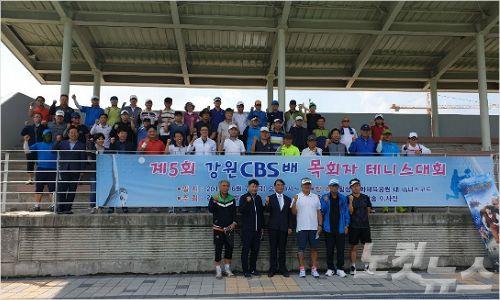 제5회 강원CBS배 목회자 테니스대회