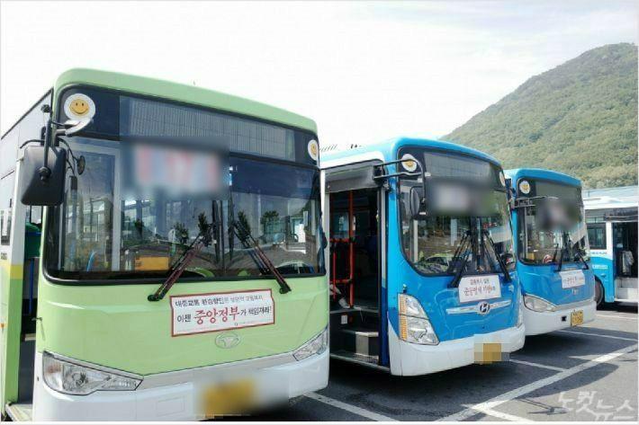 청주 시내버스 준공영제 논의 또다시 '걸림돌'