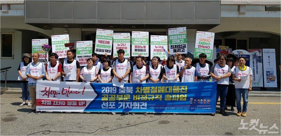 충북 차별철폐대행진.공공부문 비정규직 총파업 선언