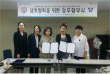 포항여성인력개발센터-대한경락사협회, 업무협약 체결