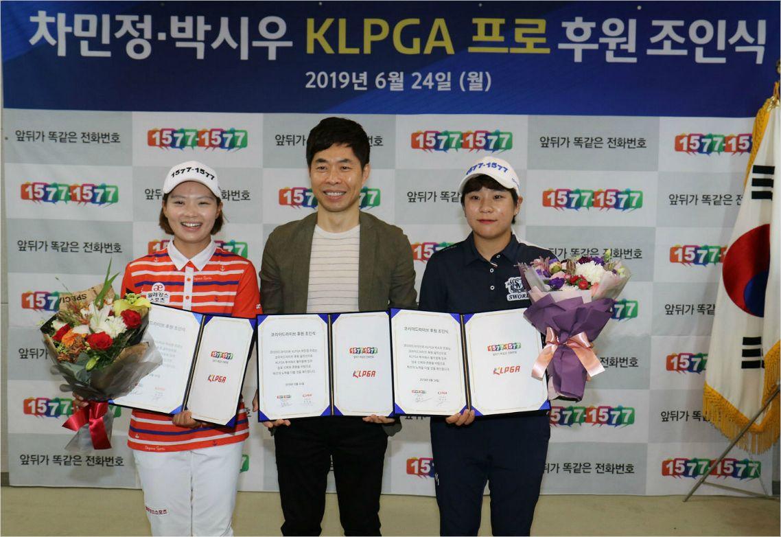 코리아드라이브, KLPGA 차민정·박시우 후원