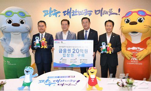 전국은행연합회, 수영대회 입장권 20억원 구매