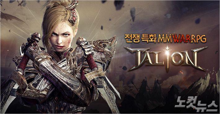 게임빌, 글로벌 히트 MMORPG '탈리온' 한국서도 통할까