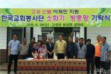 한국교회봉사단, 1억원상당 물품 고성 산불 이재민에 전달
