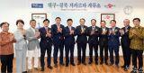 대구·경북 자카르타사무소 개소