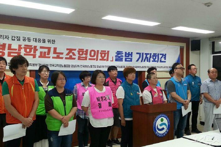 '갑질 공동대응' 경남학교노조협의회 출범…7개 노조 참여