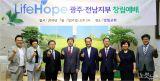 '살~자, 사랑하자' LifeHope기독교자살예방센터 광주전남지부 창립예배 드려