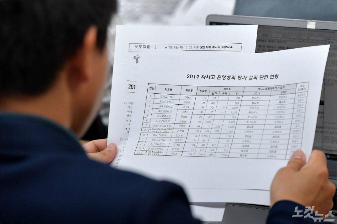 """""""국민 69%, 자사고로 인해 학교 서열화 되고 있다"""""""