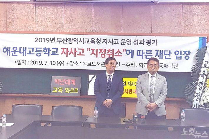 """해운대고 동해학원 """"자사고 재지정 취소 결정 철회하라"""""""