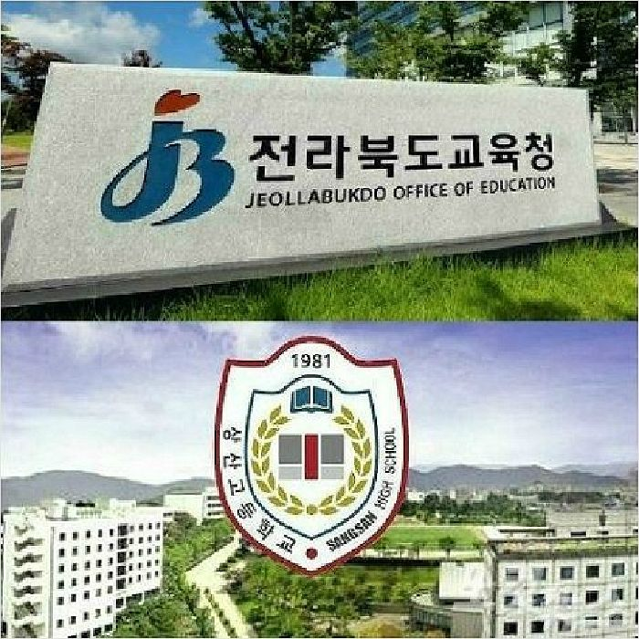 전북교육청, 교육부에 '상산고 자사고 취소 요청서' 제출