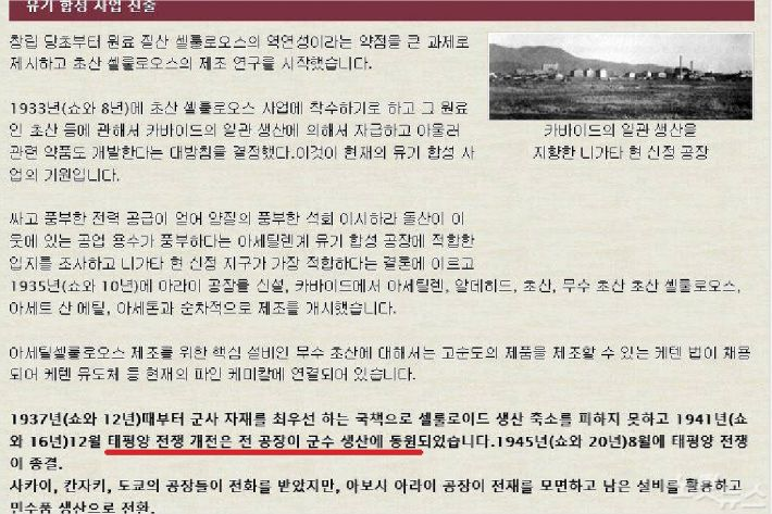 """[단독]""""강제징용 연관성 알린 한인 임원, 日전범기업 측 '해임'"""""""