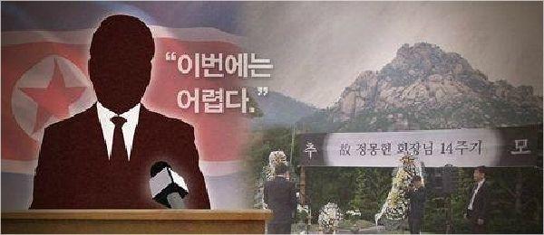 故정몽헌 16주기 금강산 추모행사 무산…北 '거부'