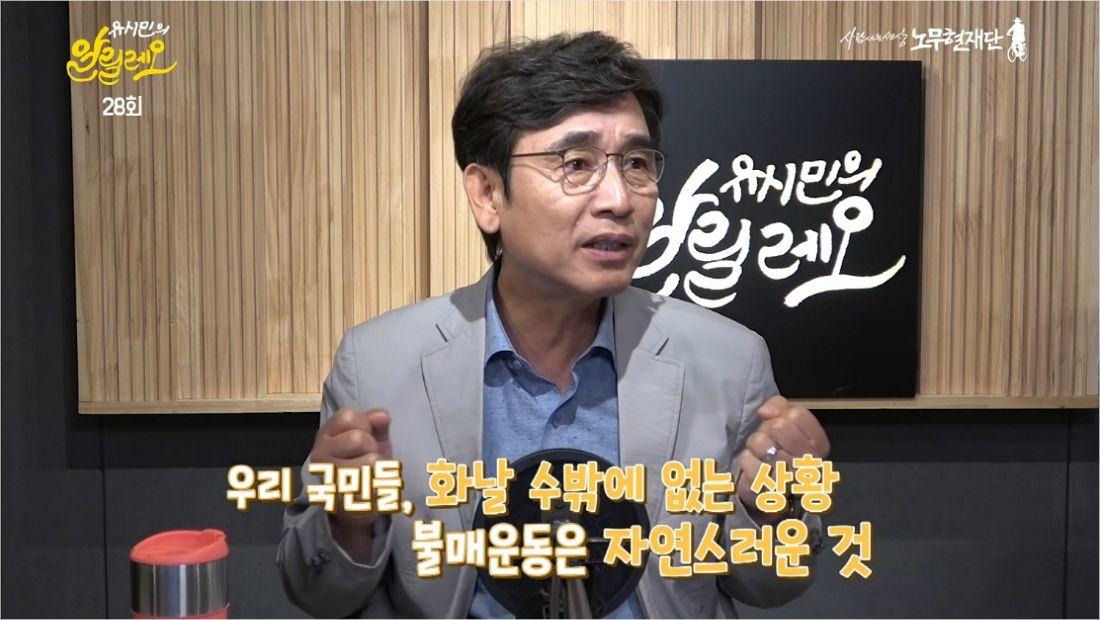 """유시민 """"日, 자유무역 신뢰 훼손…불매운동 합헌적"""""""
