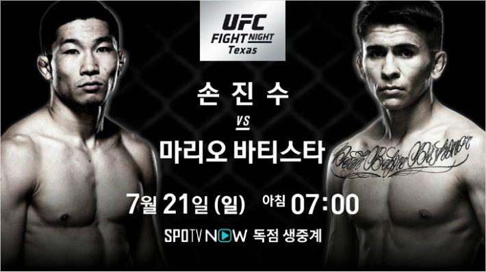"""'약대 파이터' 손진수 UFC 첫승 도전…""""정찬성처럼"""""""