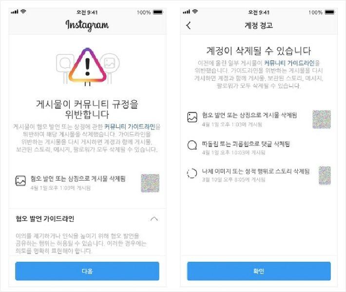 인스타그램, '유해 게시물' 올리면 계정 삭제한다