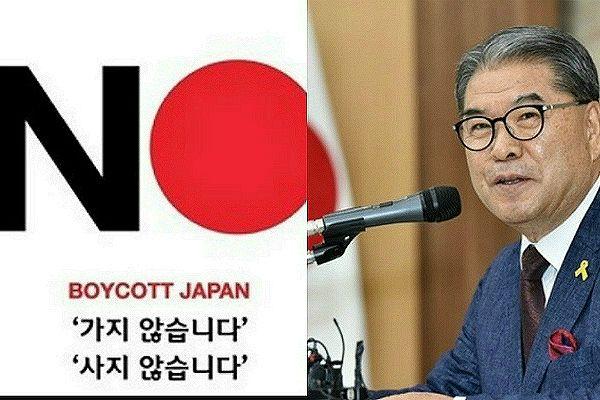 """'日 무역보복'에 이재정 교육감…""""이 전쟁 이겨야, 불매운동 지지"""""""