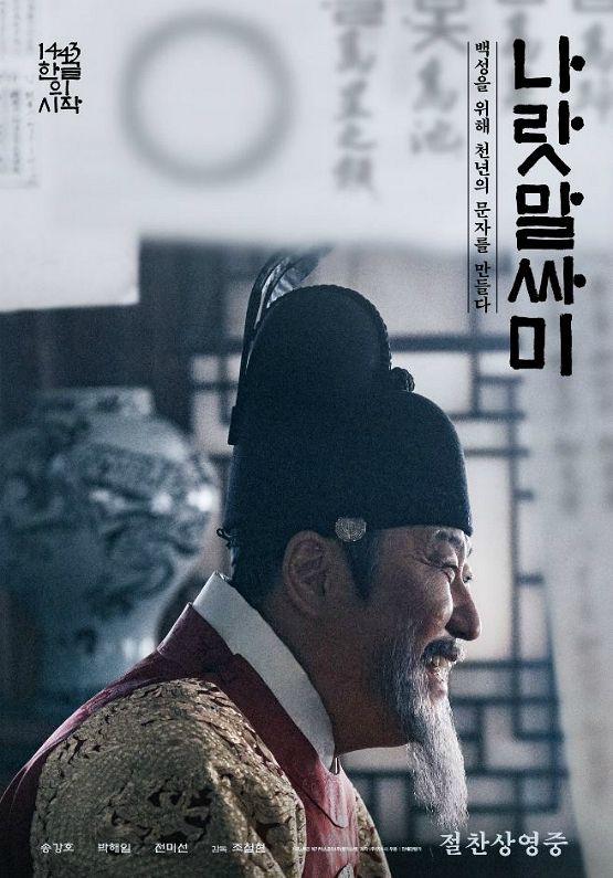 봉준호·이준익·임순례…명감독들이 본 '나랏말싸미'