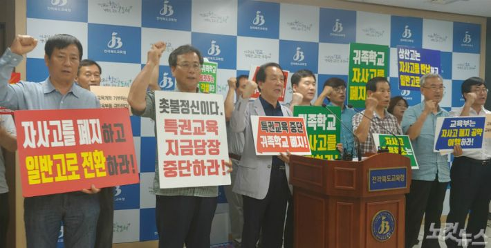 """상산고 자사고 유지…시민단체 """"文 정부, 촛불 정부 아냐"""""""