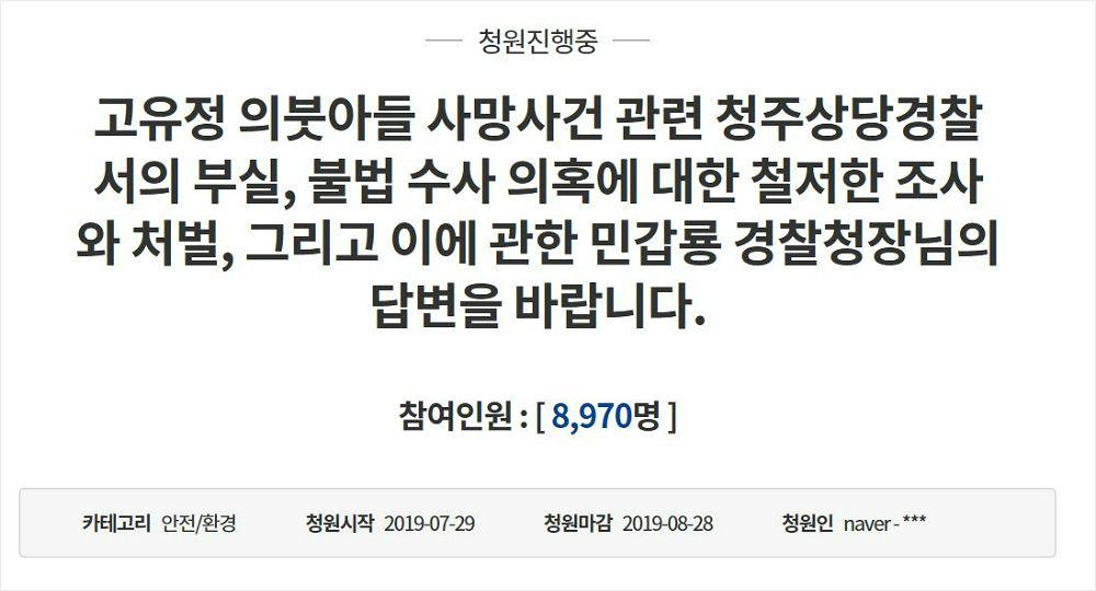 """고유정 현 남편 """"경찰, 죄 없는 사람 몰아가"""" 국민청원"""