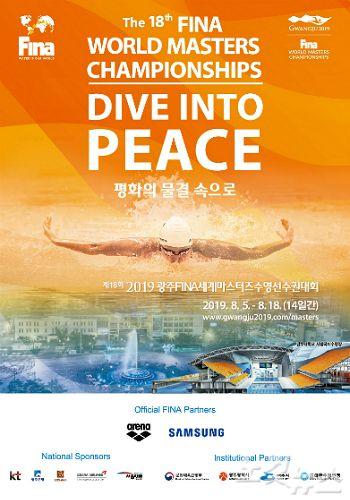 광주수영대회조직위, 마스터즈 대회 지원 체제로 신속 전환