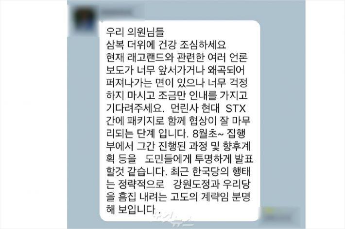 춘천 레고랜드 '방탄' 자처, 일부 민주당 강원도의원들 빈축