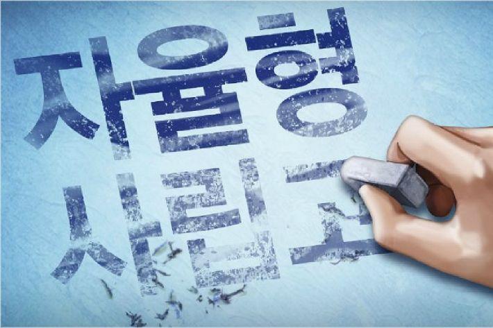 [속보] 교육부, 서울 9교 및 부산 1교 자사고 지정취소 동의