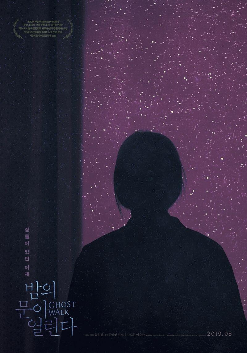 [리뷰] '밤의 문이 열린다', 내일이 없는 유령의 기묘한 이야기