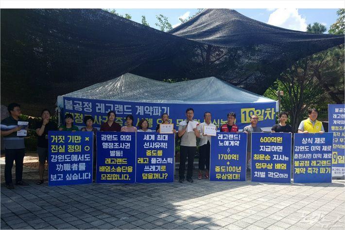 레고랜드 범대위 '최문순 강원지사 고발장' 검찰 접수