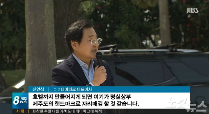 """메인뉴스서 대주주 사업 홍보한 JIBS…노조 """"회장 사퇴"""""""