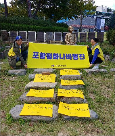 포항여성회, 2019 포항평화 나비행진...17일 영일대 광장