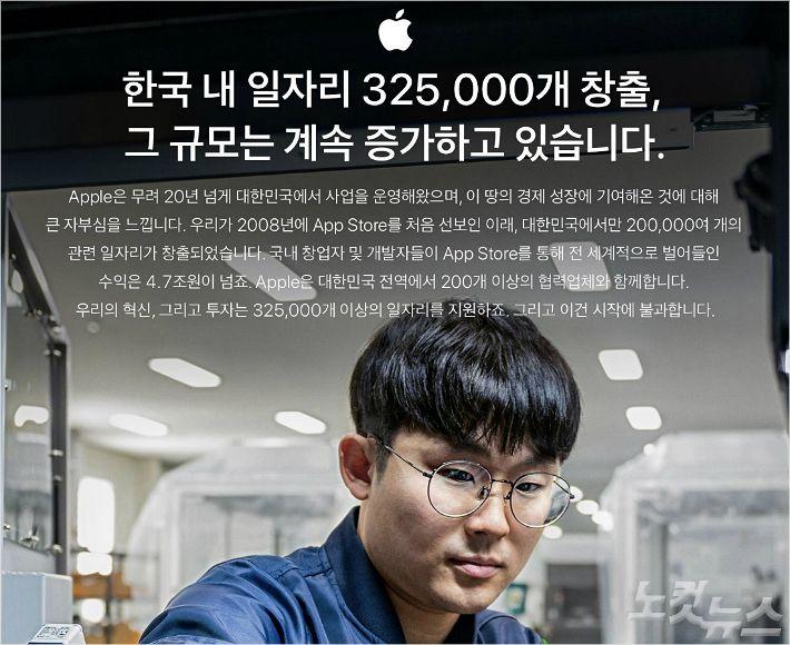 """애플, 국내 고용 첫 공개…""""직원 500명·32만개 일자리 창출"""""""