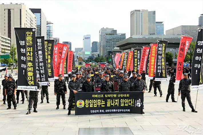 [영상] 특수임무유공자회, 日 대사관 앞 '아베신조 침략만행 규탄대회' 개최
