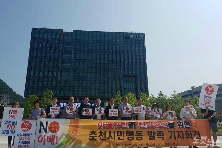 '일본 경제침략 규탄 춘천시민행동' 발족