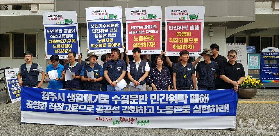 """""""청주시 생활폐기물 수집.운반 노동자 직접고용하라"""""""