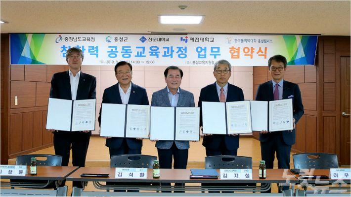 충남교육청-홍성군-홍성지역 대학, 참학력 공동교육과정 협약
