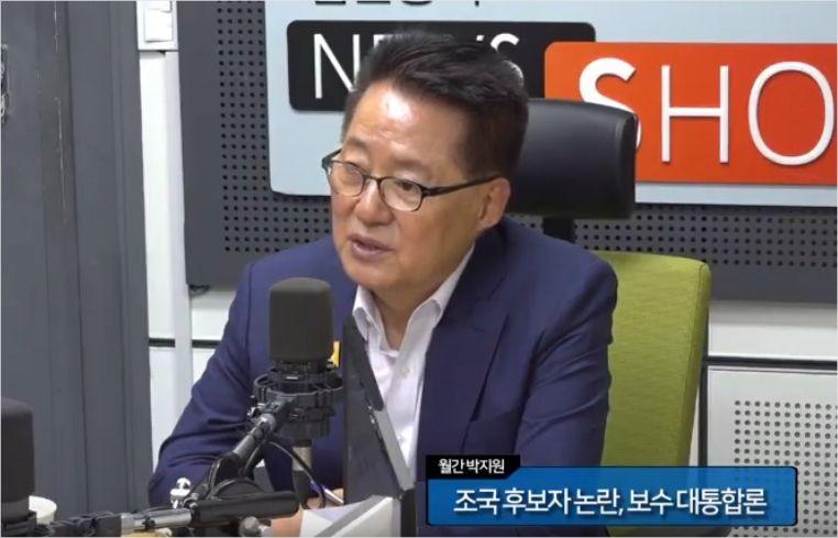 """박지원 """"조국 자진사퇴? 지명철회? 가능성 없다"""""""
