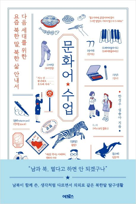 """""""북한말, 낯설고 과격하기만 하다고요? 그건 착각입니다"""""""