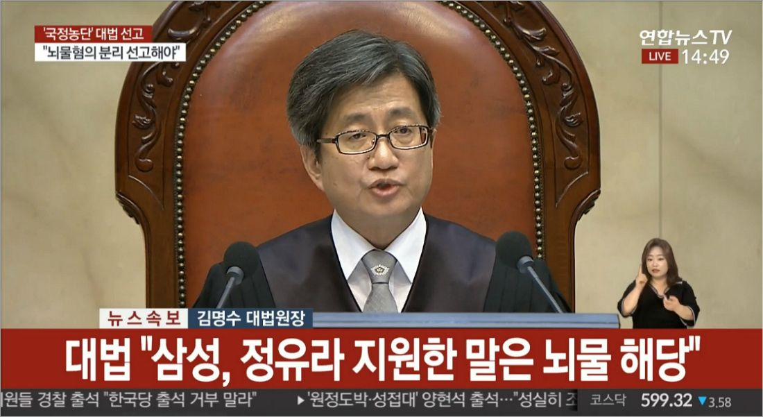 """박용진 """"삼바 재판에도 영향 미칠 듯…이재용 기소 가능성 커"""""""