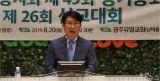 호남신앙동지회 정기총회 열고 신임 회장에 최영업 목사 신임회장