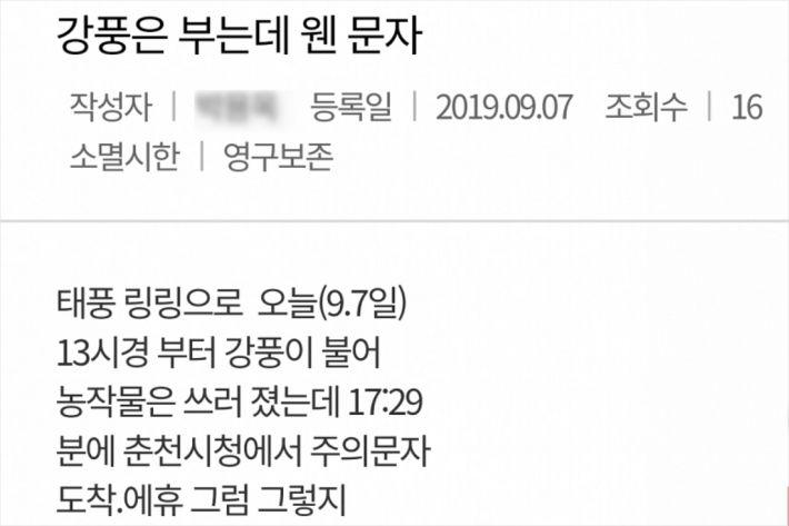 '태풍특보 10시간 뒤 재난문자' 춘천시 대응 '늑장' 공방