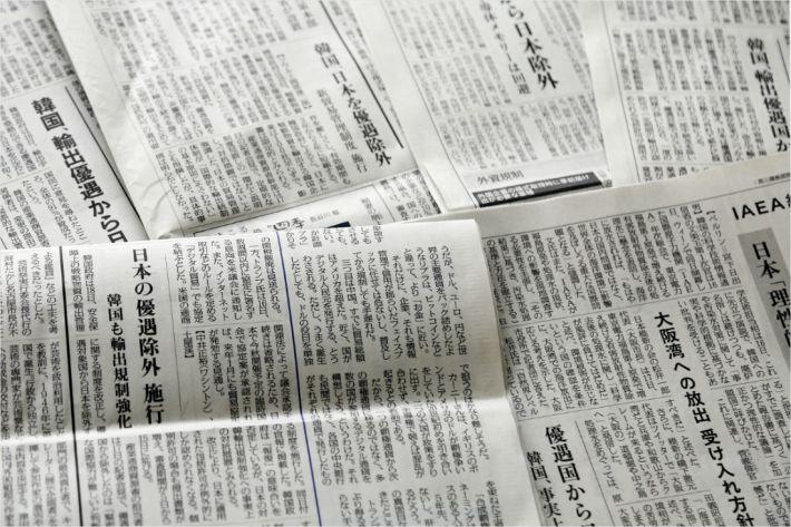 """'백색국가 제외'에 日언론 """"수출규제 대항조치…영향 경미"""""""