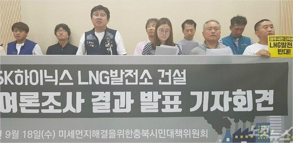 """""""청주시민 68.9% 하이닉스 LNG발전소 건립 몰라"""""""