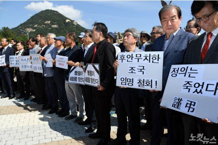 """조국 규탄 시국선언 서명 교수 """"290개교 3300명 이상"""""""