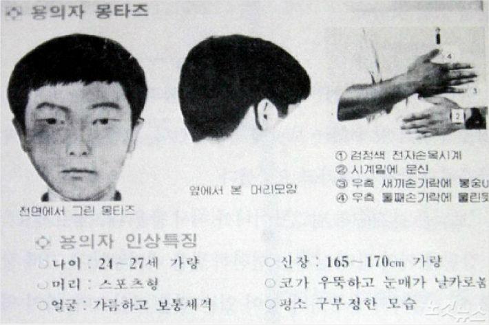 """[훅! 뉴스] """"경찰의 'B형남자' 집착이 화성살인 키웠다"""""""
