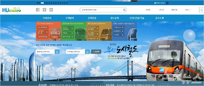 부산교통공사 다음달 7일, 인재채용 토크콘서트 개최
