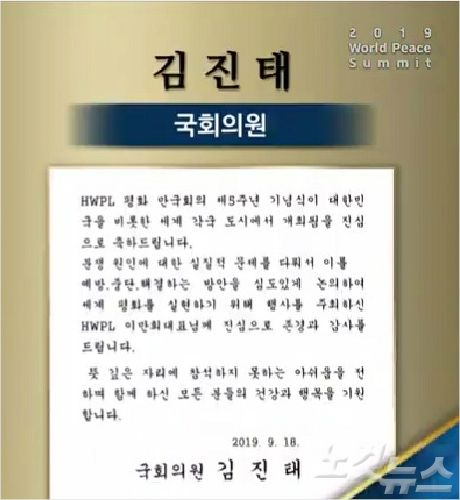 김진태 국회의원, 신천지 행사 축전 논란