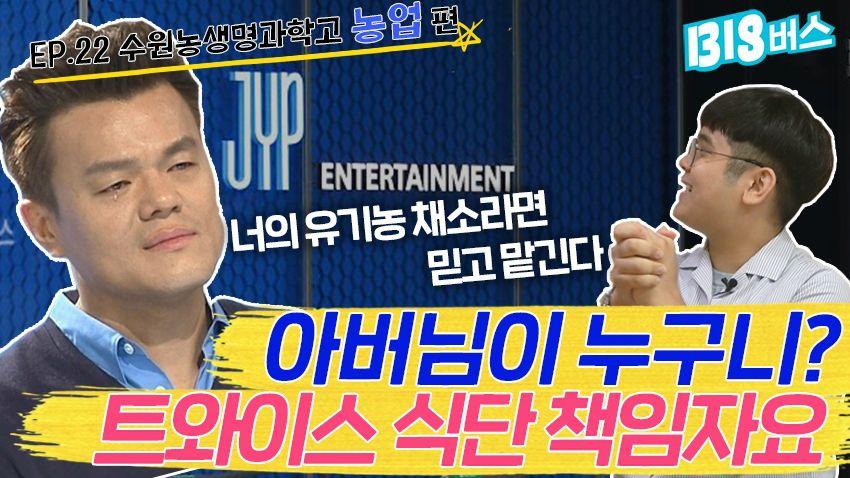 [빅버스] JYP 유기농 구내식당, 내가 다 책임진다!?